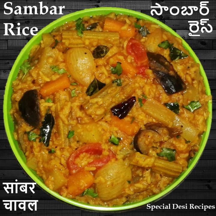 sambar rice special desi recipes