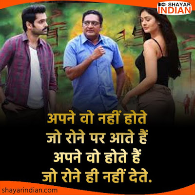 Best Apnapan Status, Shayari, Quotes, Suvichar, Images in Hindi