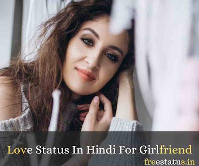 Love-Status-In-Hindi-For-Girlfriend
