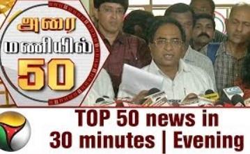 Top 50 News in 30 Minutes   Evening 13-10-2017 Puthiya Thalaimurai Tv