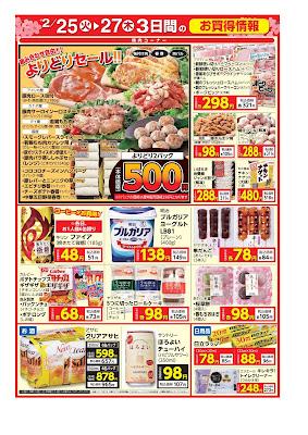 2/25(火)〜2/27(木) 3日間のお買得情報