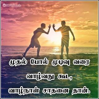 Tamil true lines