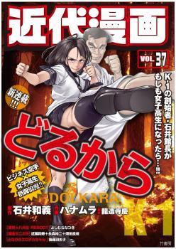 Dolkara Manga