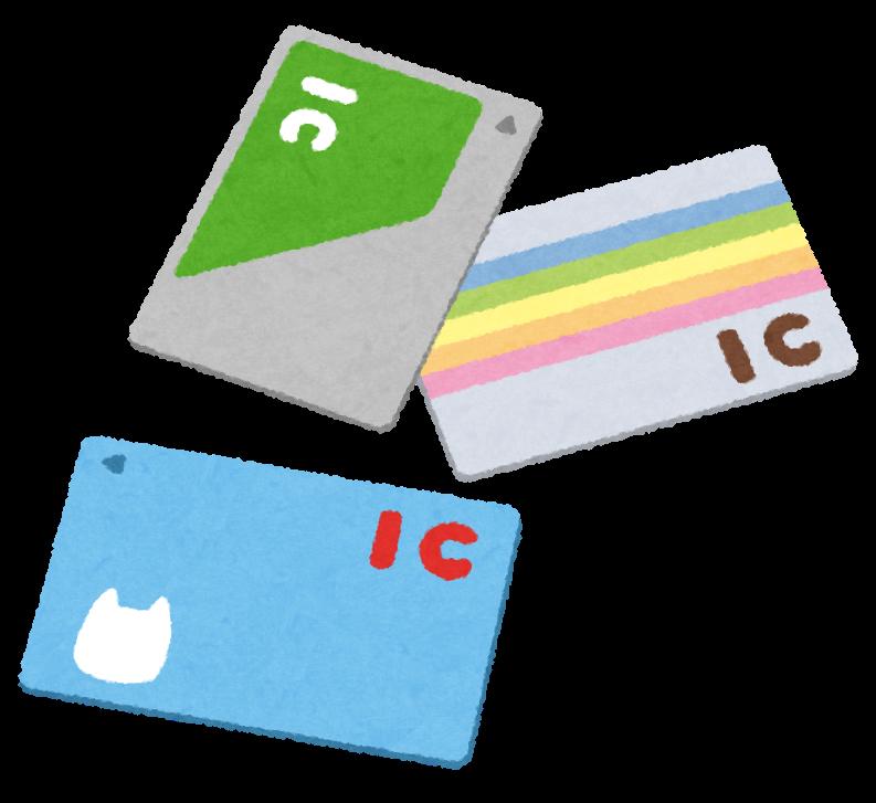 ICカードのイラスト | かわいいフリー素材集 いらすとや