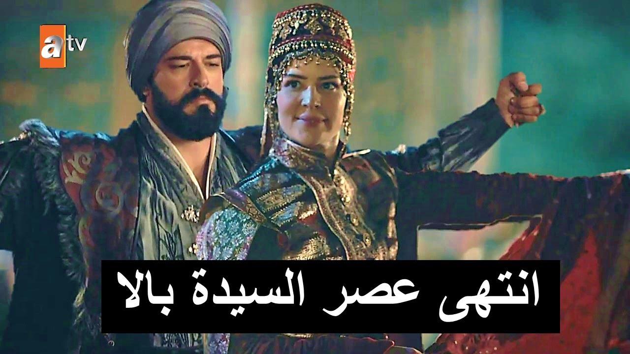 رقص مالهون وانهيار بالا اعلان 3 مسلسل المؤسس عثمان الحلقة 60   مفاجآت الزفاف