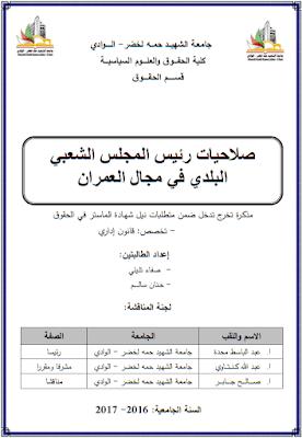 مذكرة ماستر: صلاحيات رئيس المجلس الشعبي البلدي في مجال العمران PDF