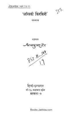आँख की किरकिरी by Ravindra Nath Tagore in pdf ebook Download
