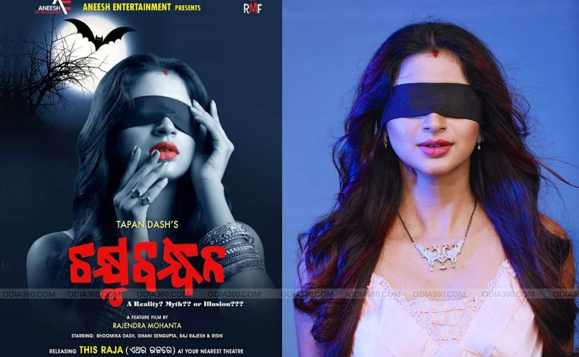 Actress Bhoomika shared Chakhybandhan Odia Movie Poster on Social Media