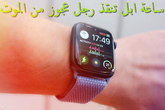 Apple Watch   ساعة ابل تنقذ رجل عجوز من الموت