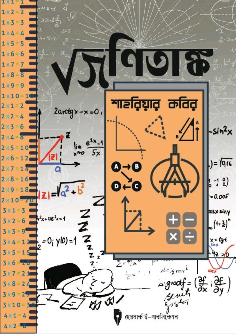১২৫০+ টি গণিত বিষয়ক সকল বই pdf কালেকশন || Bengali Mathematics Book PDF Download