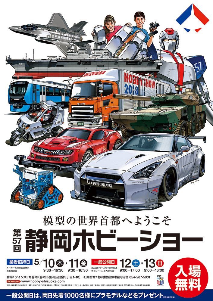 Shizuoka Hobby Show 2020.The Modelling News Shizuoka Hobby Show 2018 Sci Fi