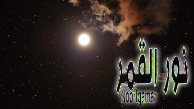 نور القمر