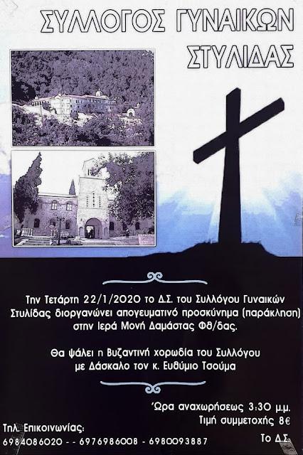 Ο Σύλλογος Γυναικών Στυλίδας, την Τετάρτη 22/1 διοργανώνει απογευματινό προσκύνημα στη Ιερά Μονή Δαμάστας