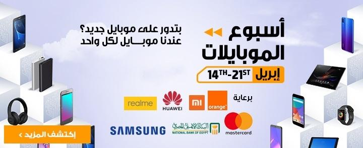 36acd41b4 تسوق من هنا 👈👈 https://bit.ly/2qqjPUz · عروض جوميا مصر على الموبايلات من  14ابريل حتى 21 ابريل 2019 اسبوع الموبايلات