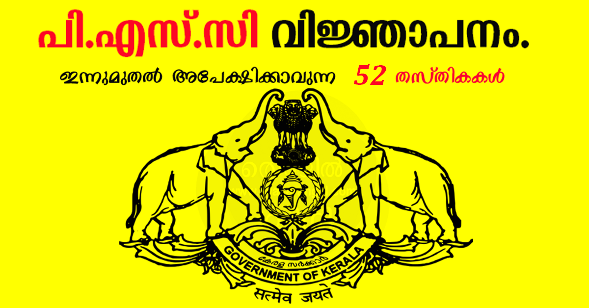 Kerala PSC Notification 2021│Apply before September 9 for 35  Posts.