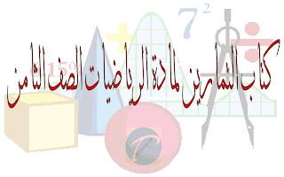كتاب التمارين لمادة الرياضيات الصف الثامن الفصل الاول المنهاج القطري 2020-2021