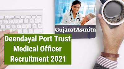 Deendayal Port Trust Medical Officer Recruitment 2021