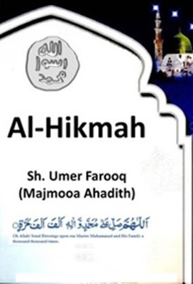 Al Hikmah by Sheikh Umer Farooq, Al Hikmah, Al-Hikmah, 2 islam urdu book, best islamic urdu books pdf, best islamic urdu books wordpress, dajjal islamic urdu book pdf, dawat e islami urdu books, dawat e islami urdu books pdf, e islamic urdu books, free urdu islamic books download in pdf format, free urdu islamic books to download, free urdu islamic books to read, history of islam book urdu free, history of islam urdu book pdf, history of islam urdu books, islamic book in urdu bahishti zewar, islamic book in urdu download, islamic book in urdu free download, islamic book nikah urdu, islamic book urdu dr zakir naik, islamic book urdu free online, islamic book urdu marriage, islamic books (urdu) library @ alislam.org, islamic books urdu dawateislami, islamic books urdu free download, islamic books urdu free download software, islamic books urdu hanafi, islamic books urdu language, islamic books urdu maut ka manzar, islamic books urdu mubashrat, islamic books urdu naat, islamic books urdu qabar ka azab, islamic books urdu qayamat, islamic books urdu tahir ul qadri, islamic books urdu talaq, islamic books urdu tariq jameel, islamic books urdu wedding, islamic books urdu zakat, islamic history urdu books online, islamic history urdu books pdf, islamic names urdu book pdf, islamic quiz urdu book, islamic urdu book, islamic urdu book about marriage, islamic urdu book download, islamic urdu book for mobile, islamic urdu book for mubashrat, islamic urdu book free, islamic urdu book free download, islamic urdu book free download pdf, islamic urdu book in pdf, islamic urdu book library, islamic urdu book list, islamic urdu book online, islamic urdu book pdf, islamic urdu book pdf download, islamic urdu book read, islamic urdu book read online, islamic urdu book wazaif, islamic urdu book.com, islamic urdu books, islamic urdu books abut marriage, islamic urdu books apps, islamic urdu books buy online, islamic urdu books collection, islamic urdu books deoband, islamic urdu books d