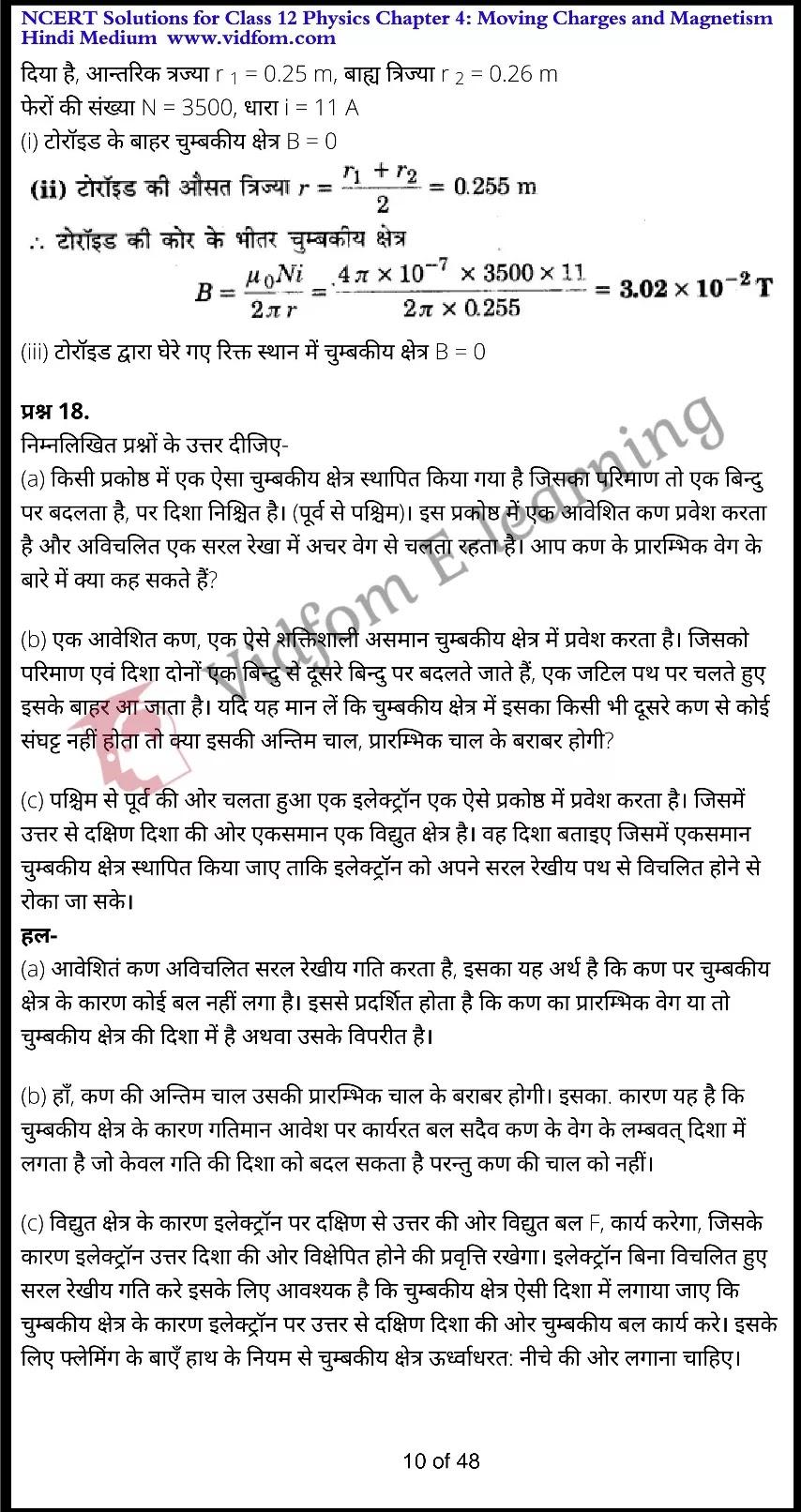 class 12 physics chapter 4 light hindi medium 10