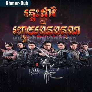 Runteah Dao Runhchouy Piphop Kun [Ep.40-50]
