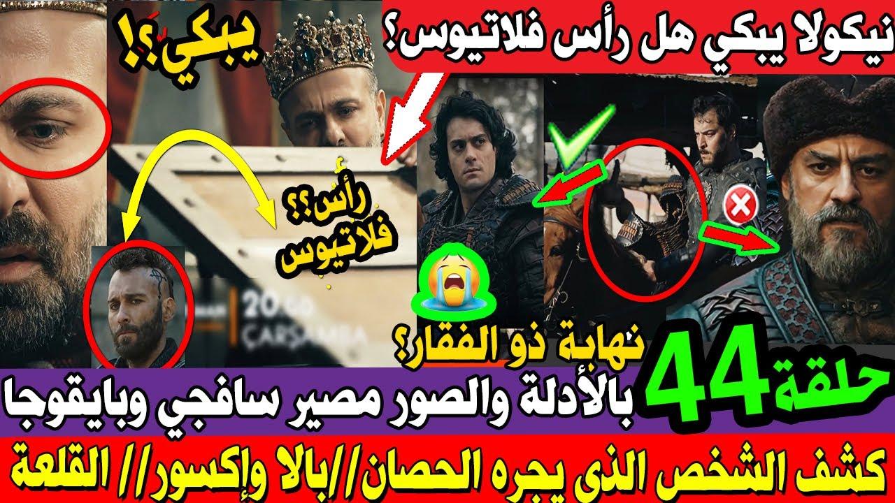 مسلسل قيامة المؤسس عثمان الحلقة 44 اعلان 1 بكاء نيكولا/ نهاية سافجي؟ مصير بايخوجا وفلاتيوس