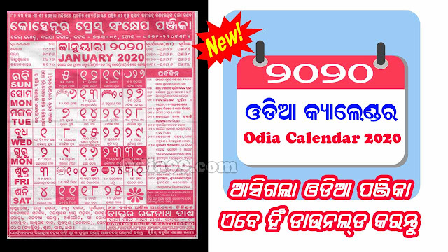 download odia panji panjika calendar 2020