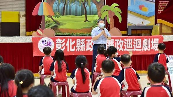 廉政兒童劇場巡迴壓軸場 彰化市老人文康中心演出