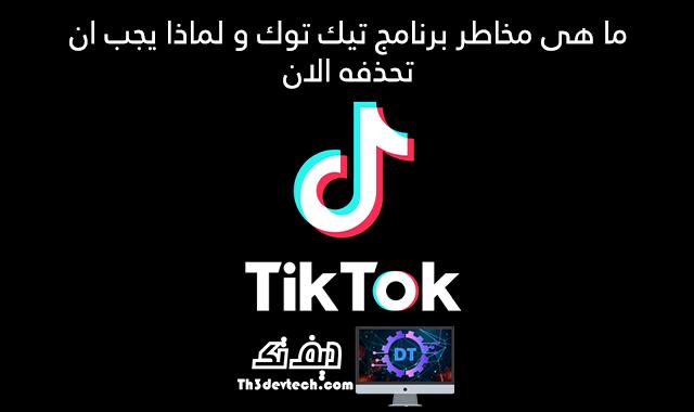 لماذا يجب عليك حذف تطبيق TikTok الان | ما المعلومات التى يجمعها عنك ؟