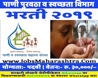 WSSO Mumbai Recruitment 2019