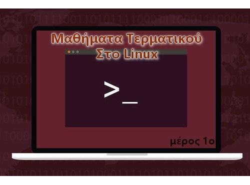 Δωρεάν Μαθήματα Τερματικού στο Linux (Μέρος 1ο)