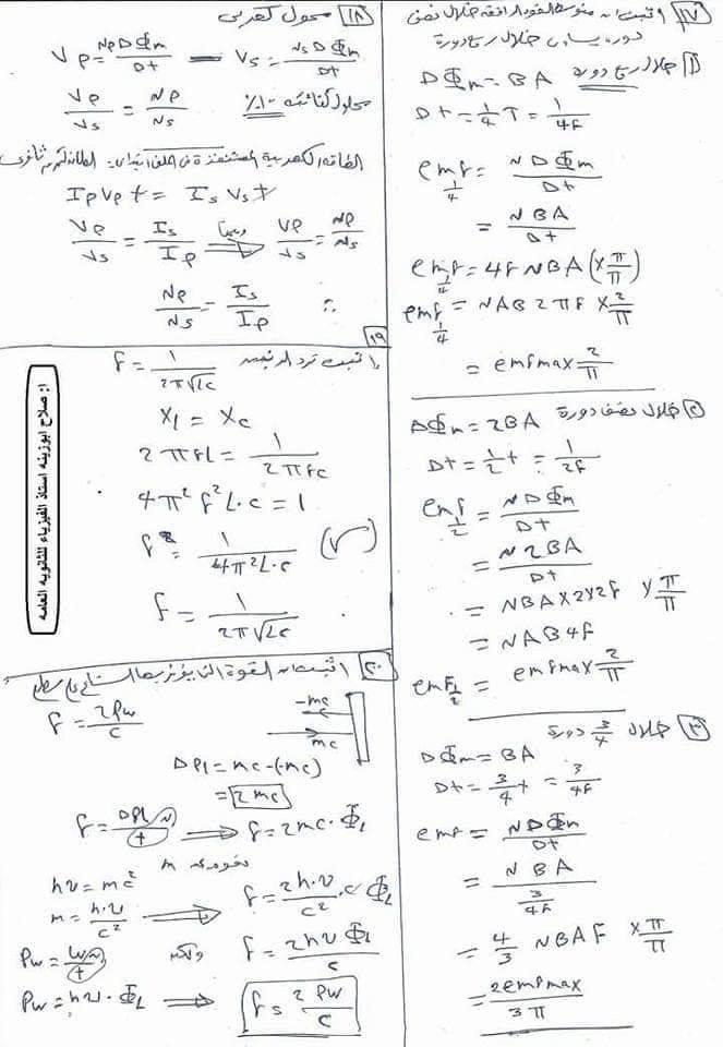 مراجعة اثباتات و قوانين و رسومات منهج الفيزياء للصف الثالث الثانوي 9