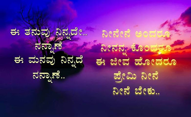Kannada Love Images