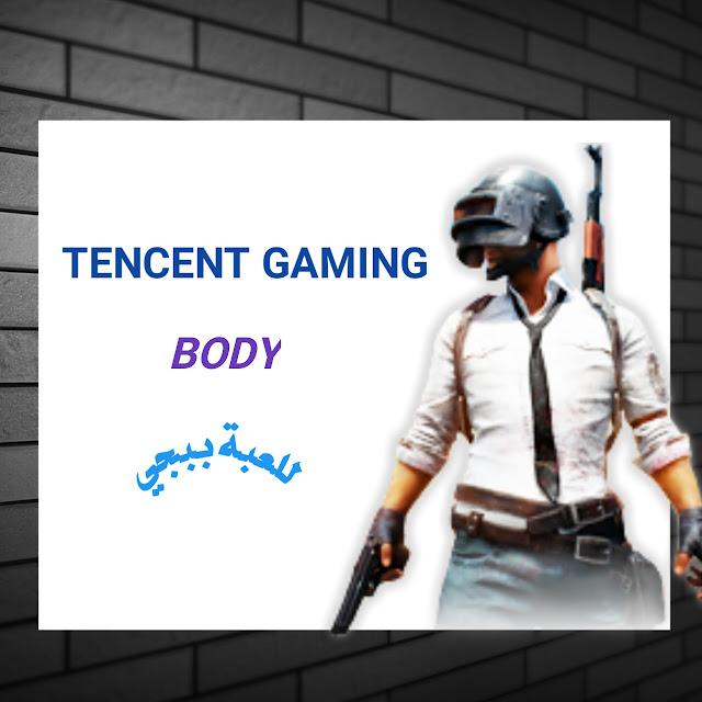 Tencent Gaming Buddy لتشغيل لعبة ببجي وباقي ألعاب الأندرويد على الكمبيوتر
