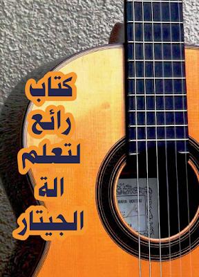 كتاب تعلم آلة الجيتار My first guitare tricks pdf برابط مباشر