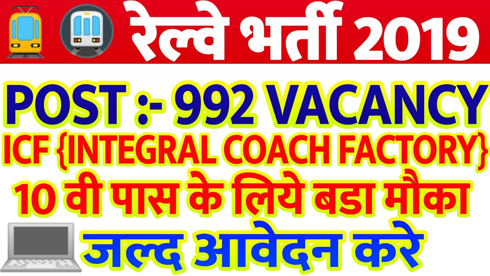 RRB Recruitment 2019: 992 vacancies in ICF - SarkariExamCenter Com