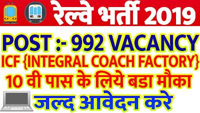 RRB Recruitment 2019: 992 vacancies in ICF