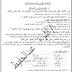 مذكرة تربية اسلامية للخامس الابتدائي الازهري ترم ثان 2018