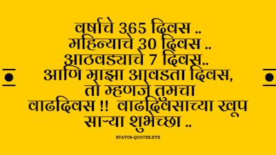 {Best} 100+ Happy Birthday Marathi Wishes -वाढदिवसाच्या शुभेच्छा
