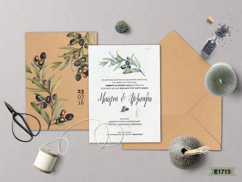 Olive themed Greek wedding invites E1715b