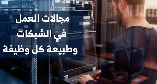 مجالات العمل في الشبكات وطبيعة كل وظيفة