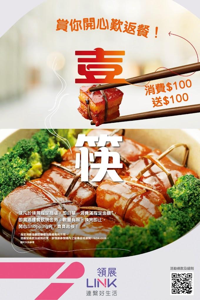 領展:「喜筷」中式酒樓現金券換領