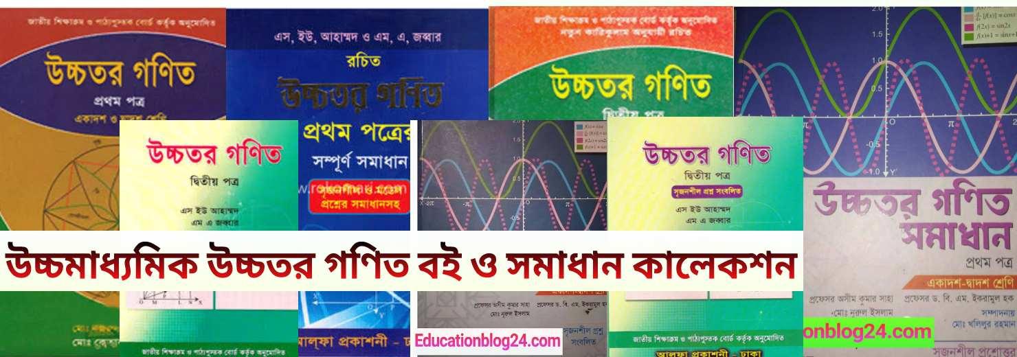 উচ্চমাধ্যমিক উচ্চতর গণিত বই ও সমাধান (সকল লেখকের) পিডিএফ কালেকশন | Hsc Higher Math Books & Solutions pdf