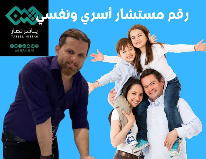 رقم مستشار أسري ونفسي ثقه  للحجز مركز ياسر نصار العمري في جدة  0557373131