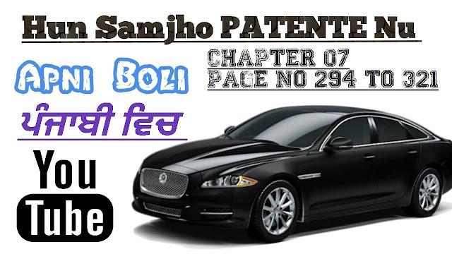 Patente B in Punjabi Chapter 07
