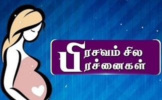 Pregnancy 05-08-2018 Puthiya Thalaimurai Tv