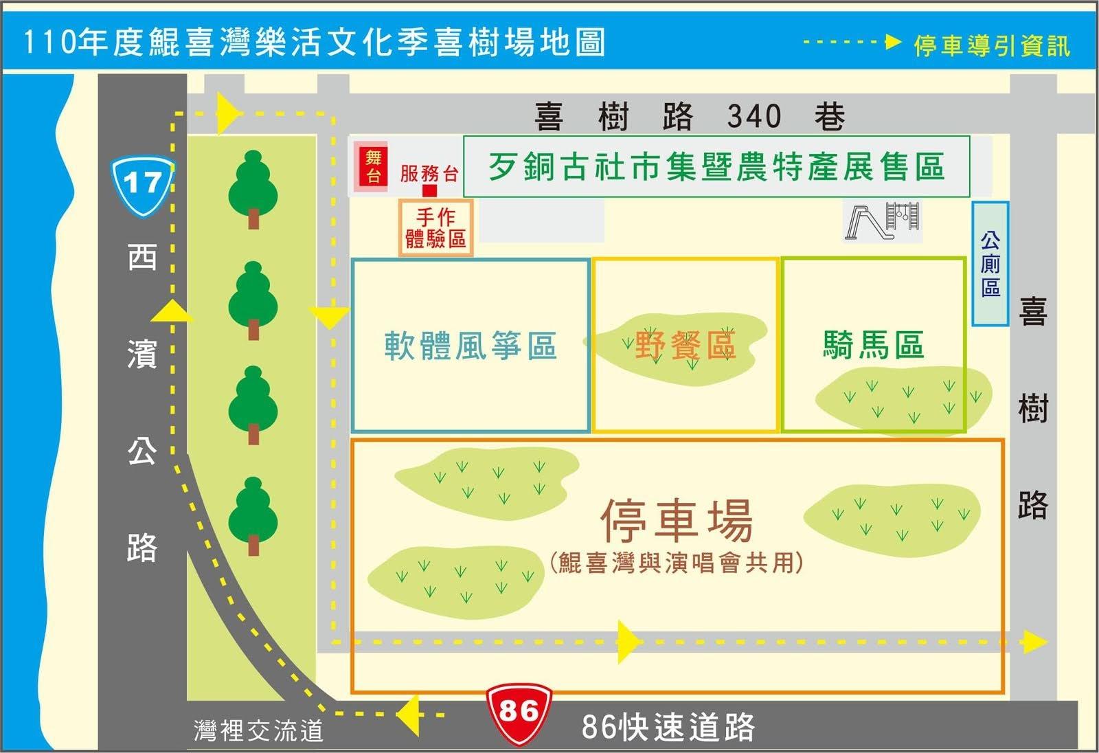 2021鯤喜灣樂活文化季|春日嬉遊|活動