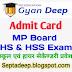 New Admit Card :  MP Board Higher Secondary Exam June 2020 - जानिए कक्षा 12 वी की शेष विषयों की परीक्षा के लिए New प्रवेश पत्र कैसे डाउनलोड करें?
