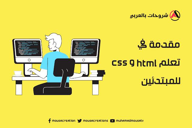 مقدمة في تعلم  HTML و CSS للمبتدئين