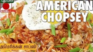 Delicious American Chopsuey Recipe | Puthuyugam Recipes