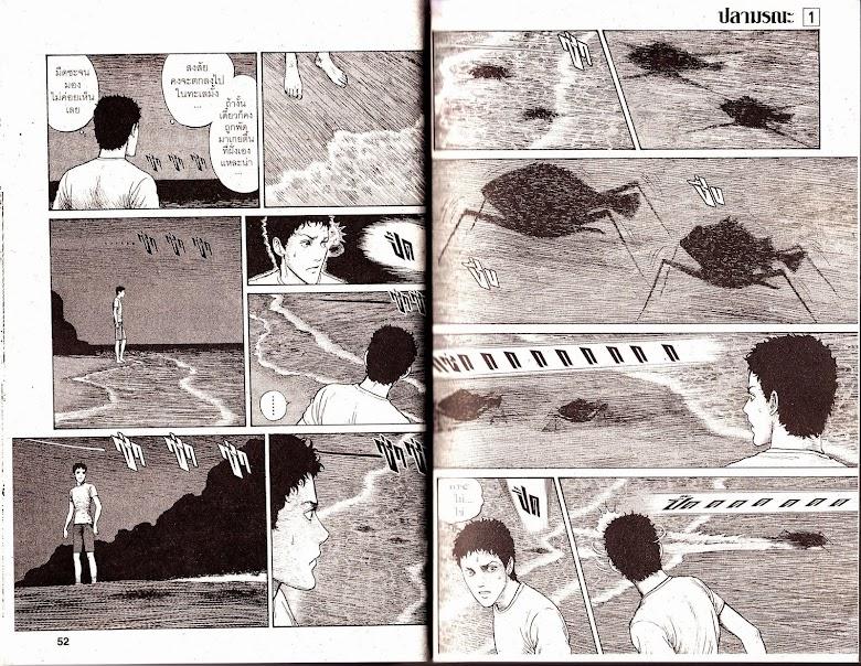 Gyo - หน้า 27
